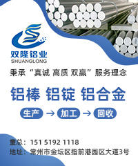 双隆铝业200-240
