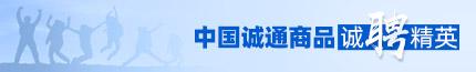 中国诚通430-65