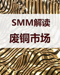 SMM解读废铜市场