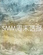 SMM周末话报