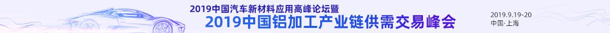 中國工博會新材料論壇1200-65鋁