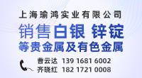 上海瑜鸿200-111