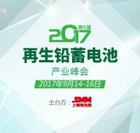 2017再生铅蓄电池会议200-190
