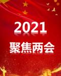 2021两会热点话题追踪报道