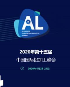 《2020年第十五届中国国际铝加工峰会》