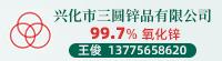 兴化市三圆锌品有限公司200-55