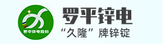 云南罗平锌电股份有限公司-240-65-1