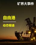 矿企专栏——自由港动态报道