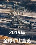 2019年全球矿山全览