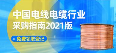 2021电线电缆390-178B