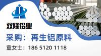 双隆铝业200-111