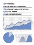 2019-2022中国锰产业链报告(分析报告+核心数据包)