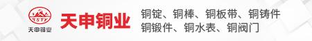 天申铜业450-60