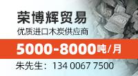 荣博辉200-111