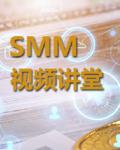 SMM视频讲堂
