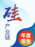 2008-2021中国硅产业链报告(核心数据包)