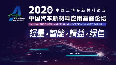 2020汽车会工博会会议
