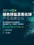 2021年第九届绿色锌盐及氧化锌产业高峰论坛