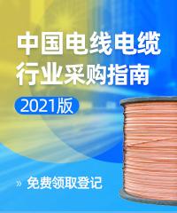 2021电线电缆200-240