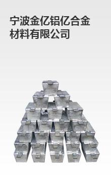 [SMM首页有色商城广告]金亿铝亿