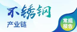 中国不锈钢产业链常规报告