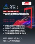 中国工博会新材料论坛暨中国汽车新材料应用高峰论坛