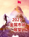 金属产业链:2020回顾 2021展望