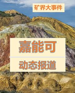 矿企专栏——嘉能可动态报道