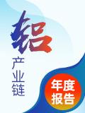 2019-2020中国铝产业链报告(分析报告+核心数据包)