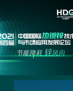2021第四届中国国际热镀锌技术与市场应用发展论坛