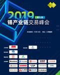 2019第九届锡产业链峰会