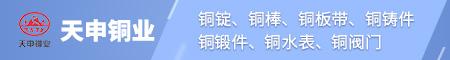 天申铜业450-60c