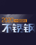 2020中国国际不锈钢产业市场与应用发展论坛