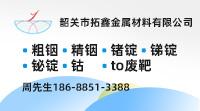 拓鑫金属200-111