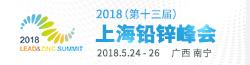 2018年上海铅锌峰会250x65