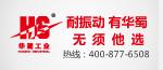 华蜀工业150-65