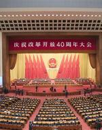 改革开放40周年专题