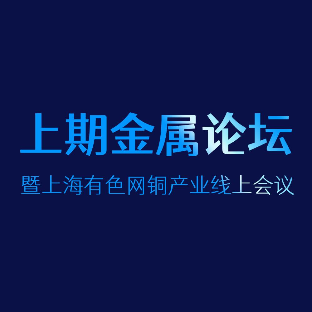 SHFE-SMM线上研讨会