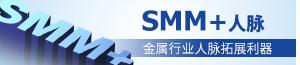 SMM+人脉300-65
