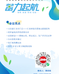 2020年第十届再生铅蓄电池产业峰会