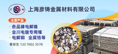 上海彦铸390-178