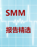 SMM报告精选