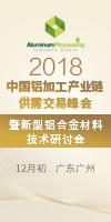 2018铝加工产业峰会-100-200