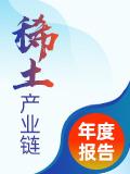 2019-2022中国稀土产业链报告(分析报告+核心数据包)