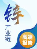 中國鋅產業鏈高端報告