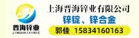 上海晋海锌业有限公司200-55