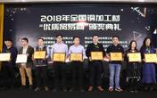 2018年度全国铜加工材优质贸易商十强