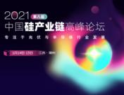 """2021第八届硅产业链峰会,""""龙城""""常州将为您开启会议之旅"""