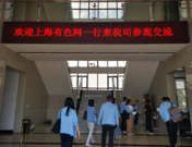 Exclusive: SMM's nickel team field trip - Yangzhou Yichuan Nickel Industry Co., Ltd.