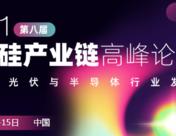 【速进】2021第八届中国硅产业链高峰论坛召开在即!行情风口上是挑战还是机遇?有色给您支支招!